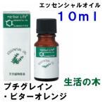 生活の木 エッセンシャルオイル・精油 プチグレイン・ビターオレンジ 10ml