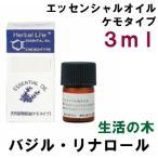 生活の木 エッセンシャルオイル・精油 バジル・リナロール 3ml