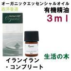 生活の木 オーガニックエッセンシャルオイル・有機精油 イランイラン・コンプリート 3ml