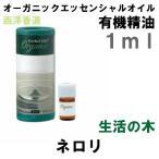 生活の木 オーガニックエッセンシャルオイル・有機精油 ネロリ 1ml