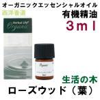 生活の木 オーガニックエッセンシャルオイル・有機精油 ローズウッド(葉) 3ml