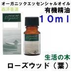 生活の木 オーガニックエッセンシャルオイル・有機精油 ローズウッド(葉) 10ml
