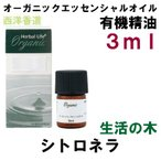 生活の木 オーガニックエッセンシャルオイル・有機精油 シトロネラ 3ml