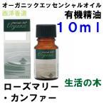 Yahoo!西洋香道生活の木 オーガニックエッセンシャルオイル・有機精油 ローズマリー・カンファー 10ml