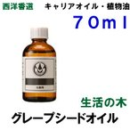 生活の木 グレープシードオイル 70ml キャリアオイル (ベースオイル)別名 ブドウ種子油