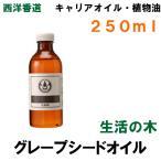 生活の木 グレープシードオイル 250ml キャリアオイル (ベースオイル)別名 ブドウ種子油
