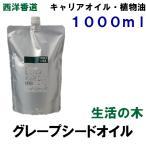 生活の木 グレープシードオイル 1000ml キャリアオイル (ベースオイル)別名 ブドウ種子油