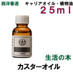 生活の木 カスターオイル(ひまし油) 25ml 低温圧搾法 / 精製