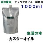 生活の木 カスターオイル(ひまし油) 1000ml 低温圧搾法 / 精製