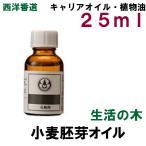 小麦胚芽オイル【生活の木】25ml (別名 ウィートジャームオイル)
