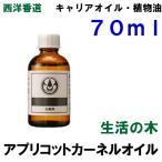 生活の木 アプリコットカーネルオイル (杏仁オイル) 70ml 低温圧搾法 / 精製