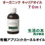 有機アプリコットカーネルオイル 【生活の木・植物油】 70ml 別名:杏仁油
