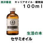 セサミオイル・生ゴマ油【生活の木】100ml