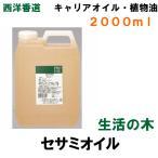 セサミオイル・生ゴマ油【生活の木】2000ml