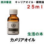 カメリアオイル 【生活の木】 25ml 別名・椿油、ツバキオイル
