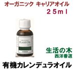 有機カレンデュラオイル(浸出油)【生活の木・植物油】25ml