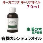 有機カレンデュラオイル(浸出油)【生活の木・植物油】70ml