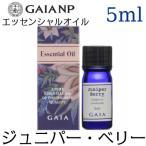 GAIA / ガイア エッセンシャルオイル・精油 ジュニパー・ベリー 5ml