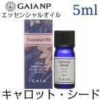 GAIA / ガイア エッセンシャルオイル・精油 キャロット・シード 5ml