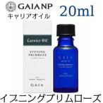 イブニングプリムローズオイル 【GAIANP・キャリアオイル】 20ml