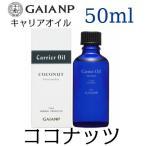 ココナッツオイル 【GAIANP・キャリアオイル】 50ml