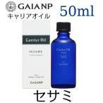 セサミオイル 【GAIANP・キャリアオイル】 50ml