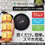 ワイヤレス充電器ランキング1位! 3Q-LEVO(サンキューレボ) wireless charger QI (シングルコイル Qi ワイヤレス充電器 391)スマホ 充電 ワイヤレス