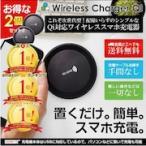 ワイヤレス充電器ランキング1位!【2個セットなら更にお得!】3Q-LEVO(サンキューレボ) wireless charger QI (シングルコイル ワイヤレス充電器 391)