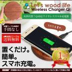 ワイヤレス充電器ランキング1位!3Q-LEVO(サンキューレボ) wireless charger QI android Galaxy Nexus(シングルコイル Qi 392)ワイヤレス 充電 スマホ