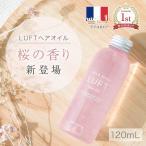 【新発売・No.1ヘアケア】ヘアオイル LUFT 桜の香り ルフト ケア&デザインオイル 120mL 洗い流さない ヘアケア アウトバストリートメント お一人様2本まで