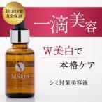 W 美白 の 日焼け 後対策  エムスキン 美白美容液 薬用 しみ   くすみ   赤み 徹底対策  ビタミンC 誘導体 ✕ アルブチン ✕ グリチルリチン酸2K  30mL