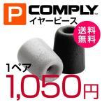カナル型イヤホン用イヤーピース COMPLY (コンプライ) イヤホンチップ Pシリーズ お試し1ペア