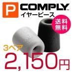カナル型イヤホン用イヤーピース COMPLY (コンプライ) イヤホンチップ Pシリーズ 3ペア 並行輸入品