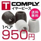 カナル型イヤホン用イヤーピース COMPLY (コンプライ) イヤホンチップ Tシリーズお試し1ペア