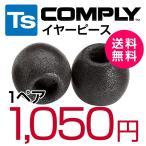 カナル型イヤホン用イヤーピース COMPLY (コンプライ) イヤホンチップ Tsシリーズ お試し1ペア