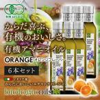 亜麻仁油 アマニ油 アマニオイル オレンジフレーバー