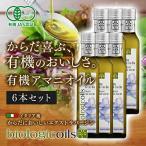 亜麻仁油 アマニ油 アマニオイル 229g (250ml) 6本セ