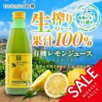 【訳あり】biologicoils シチリア産有機レモン15個分生搾りストレート果汁 有機JAS認証