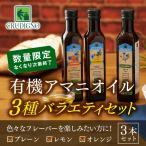 亜麻仁油 アマニ油 アマニオイル バラエティ3本セット