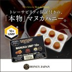 マヌカハニー 飴 のど飴 メール便 Honey Japan(ハニージャパン)ハニードロップレット100%UMFマヌカハニー(37ハニー)10+ 1箱6粒入 ポイント消化 セール
