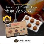 マヌカハニー 飴 のど飴 メール便 Honey Japan(ハニージャパン)ハニードロップレット100%UMFマヌカハニー(37ハニー)15+ 1箱6粒入