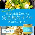 ギーバター ギーイージー 100g GHEE EASY 澄ましバター バターオイル バターコーヒー