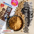 元祖黒ごまきな粉270g 2個セット 大豆 黒すりごま タンパク質 鉄分 食物繊維 カルシウム メール便 送料無料