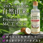 MCTオイル プレミアムMCTオイル ココナッツ100%由来 使いやすい250g 中鎖脂肪酸油100% 糖質制限 ダイエット バターコーヒー ケトン体 低糖質 中鎖脂肪酸