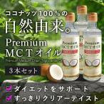 プレミアムMCTオイル ココナッツ100%由来 使いやすい