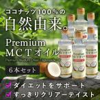 MCTオイル プレミアムMCTオイル ココナッツ100%由来 使いやすい250g×6 6本セット 中鎖脂肪酸油100% 糖質制限 ダイエット 送料無料
