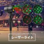 レーザーライト モーションステージライト 角度調節 リモコン付き 防水 投影