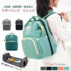 マザーバッグ レディース ママリュック マイバッグ 軽量 通勤 通学 リュック ママバック カバン バッグ 鞄 大きめ