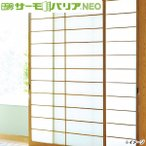 新世代障子シート サーモバリアNEO 2枚組 両面テープ付き【直送商品・基本送料無料・動画あり】