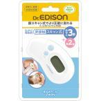 即日出荷 Dr.EDISON ドクターエジソン 非接触型 キャップで切替赤外線体温計  2way体温計 額スキャン式 耳式 お一人様1個まで